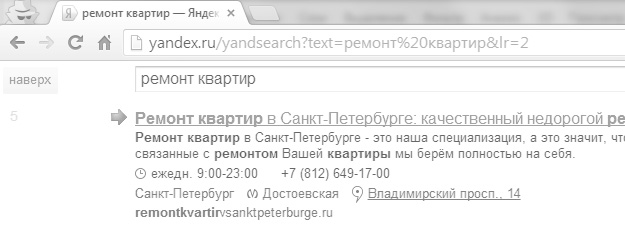 Пример вхождения ключевого слова в домене