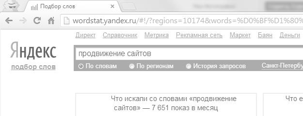 Базовая частота в Яндекс Вордстат