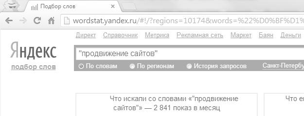 Фразовая частота в Яндекс Вордстат