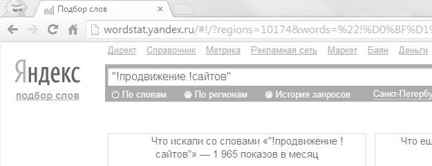 Точная частота в Яндекс Вордстат