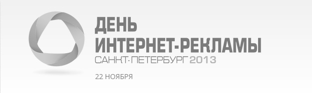 vi-konferenciya-den-internet-reklamy