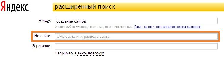 Яндекс поиск на сайте