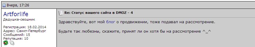 Сообщение о проверке статуса рассмотрения заявки при добавлении сайта в DMOZ на Сёрче