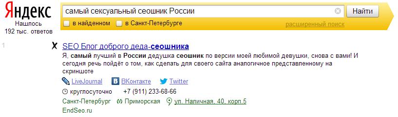 Ещё и самый профессиональный сеошник в России